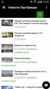 mob app_news of Tash-Kumyr_1